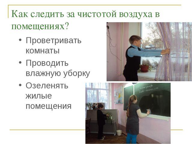Как следить за чистотой воздуха в помещениях? Проветривать комнаты Проводить...