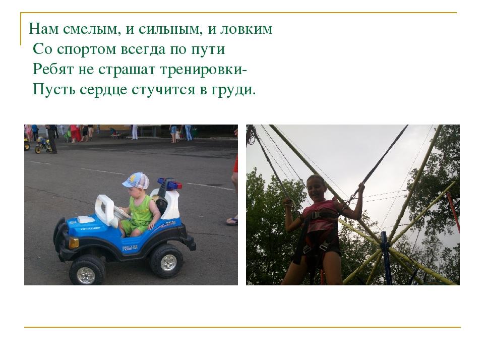 Нам смелым, и сильным, и ловким Со спортом всегда по пути Ребят не страшат тр...