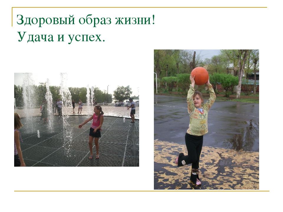 Здоровый образ жизни! Удача и успех.