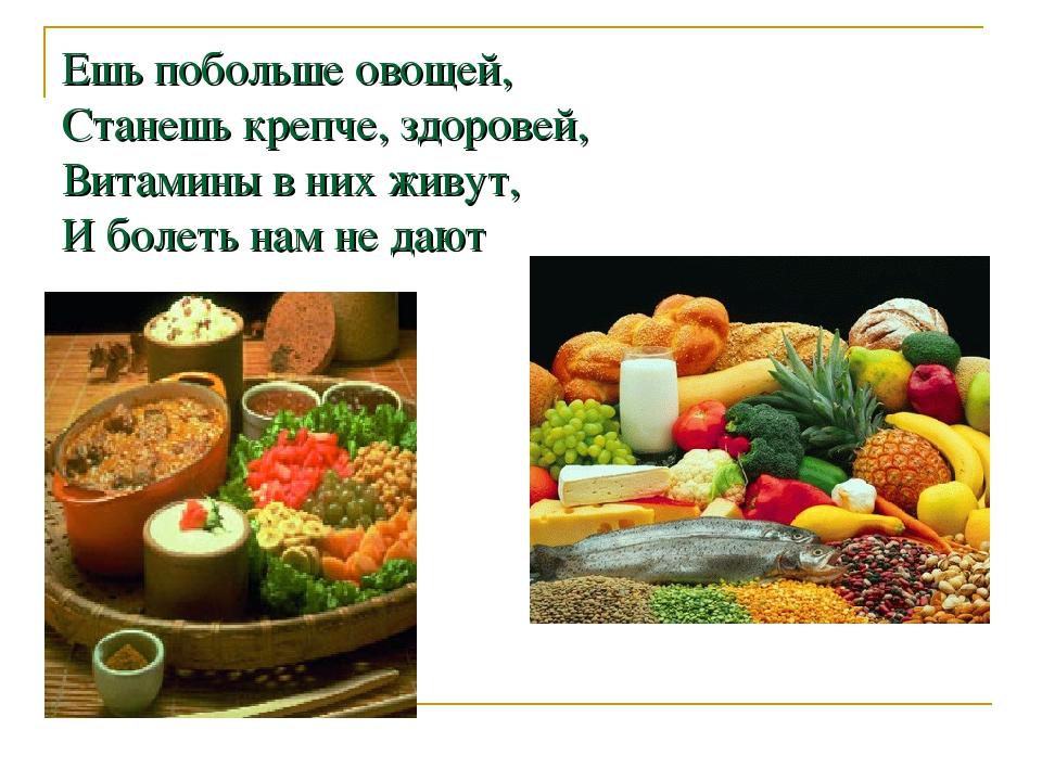 Ешь побольше овощей, Станешь крепче, здоровей, Витамины в них живут, И болеть...