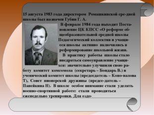 15 августа 1983 года директором Ромашкинской сре-дней школы был назначен Губ