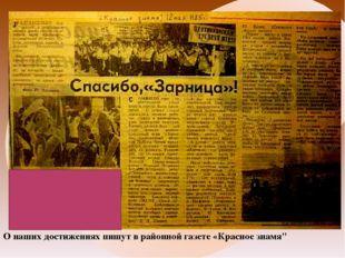 """О наших достижениях пишут в районной газете «Красное знамя"""""""
