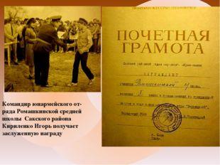 Командир юнармейского от- ряда Ромашкинской средней школы Сакского района Ки