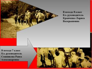 В походе 8 класс Кл. руководитель Кравченко Лариса Валерьяновна В походе 7 к