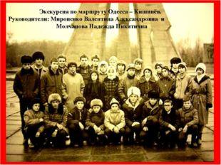 Экскурсия по маршруту Одесса – Кишинёв. Руководители: Мироненко Валентина Ал