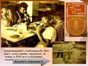 Капитановский Г., Слободянюк Н., Маз- нев С. умеют хорошо «трудиться» не тол