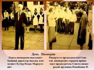 День Пионерии Перед пионерами выступает Рапорта от председателей Сове- бывши