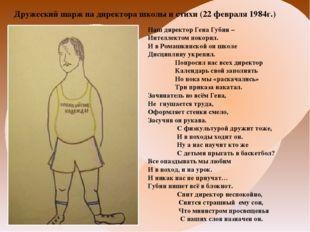 Дружеский шарж на директора школы и стихи (22 февраля 1984г.) Наш директор Г