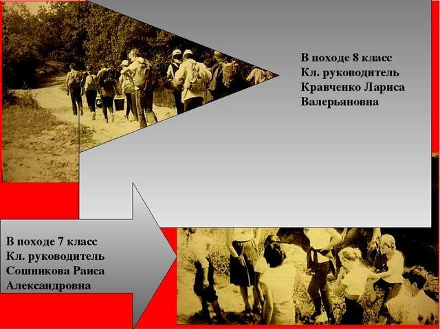В походе 8 класс Кл. руководитель Кравченко Лариса Валерьяновна В походе 7 к...