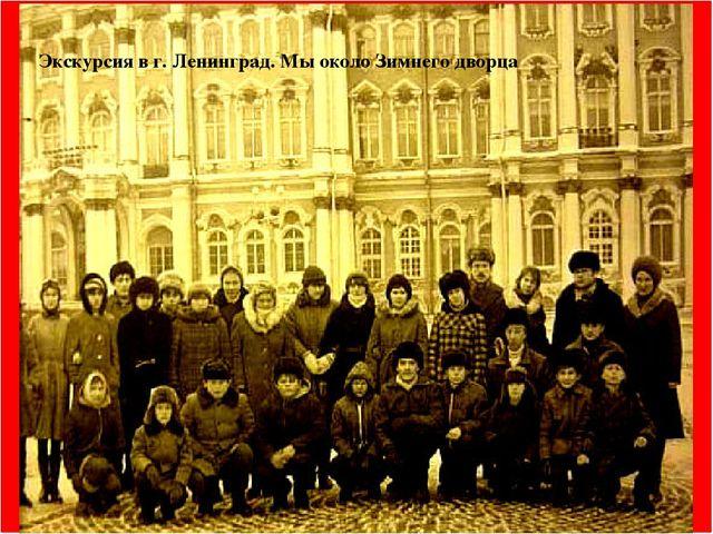 Экскурсия в г. Ленинград. Мы около Зимнего дворца