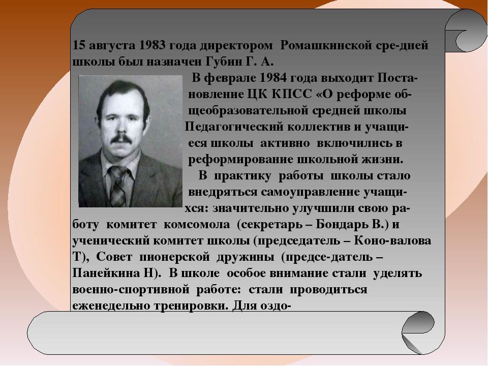 15 августа 1983 года директором Ромашкинской сре-дней школы был назначен Губ...