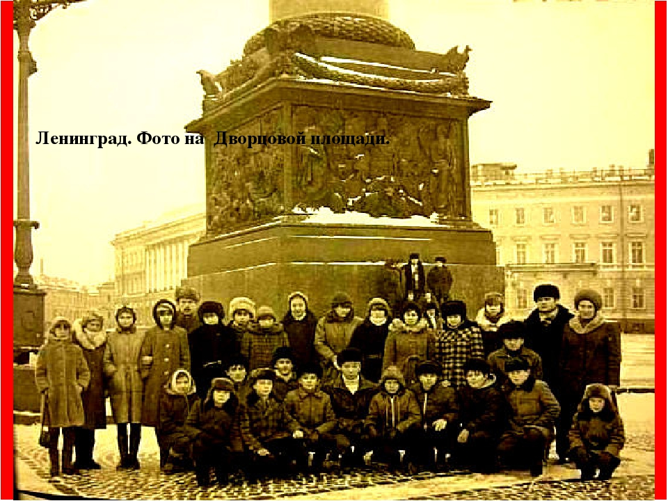 Ленинград. Фото на Дворцовой площади.