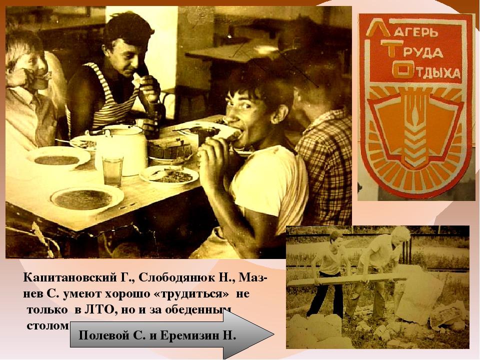 Капитановский Г., Слободянюк Н., Маз- нев С. умеют хорошо «трудиться» не тол...