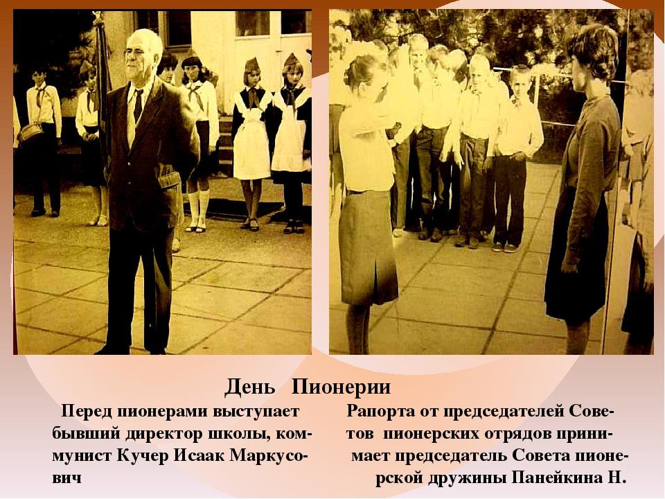 День Пионерии Перед пионерами выступает Рапорта от председателей Сове- бывши...