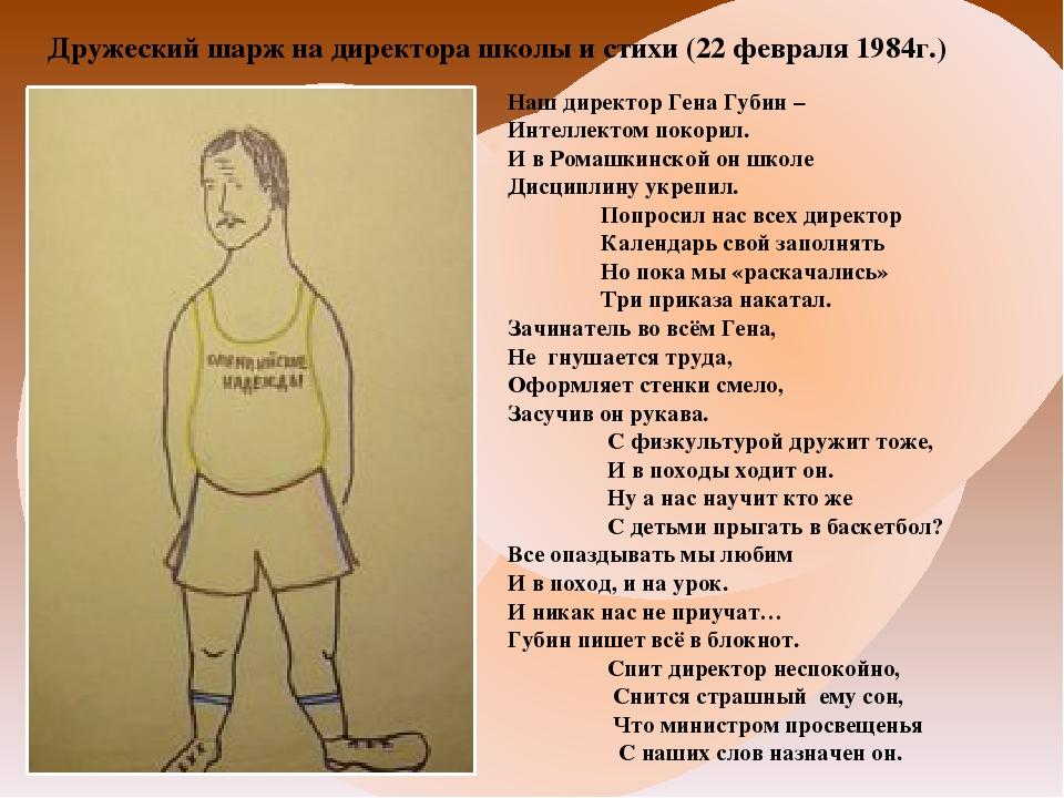 Дружеский шарж на директора школы и стихи (22 февраля 1984г.) Наш директор Г...