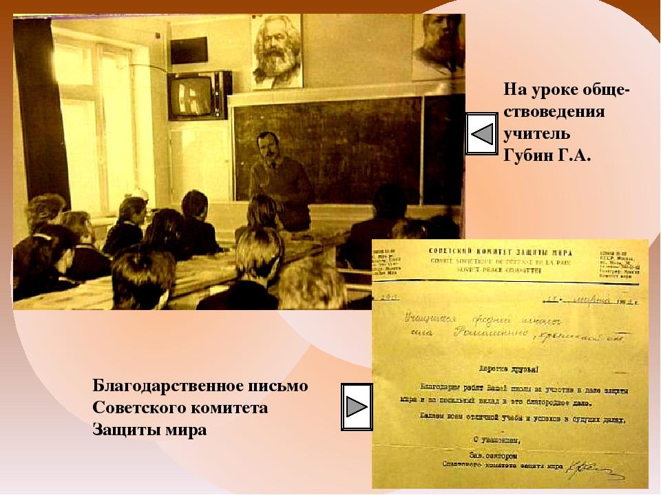 На уроке обще- ствоведения учитель Губин Г.А. Благодарственное письмо Советс...