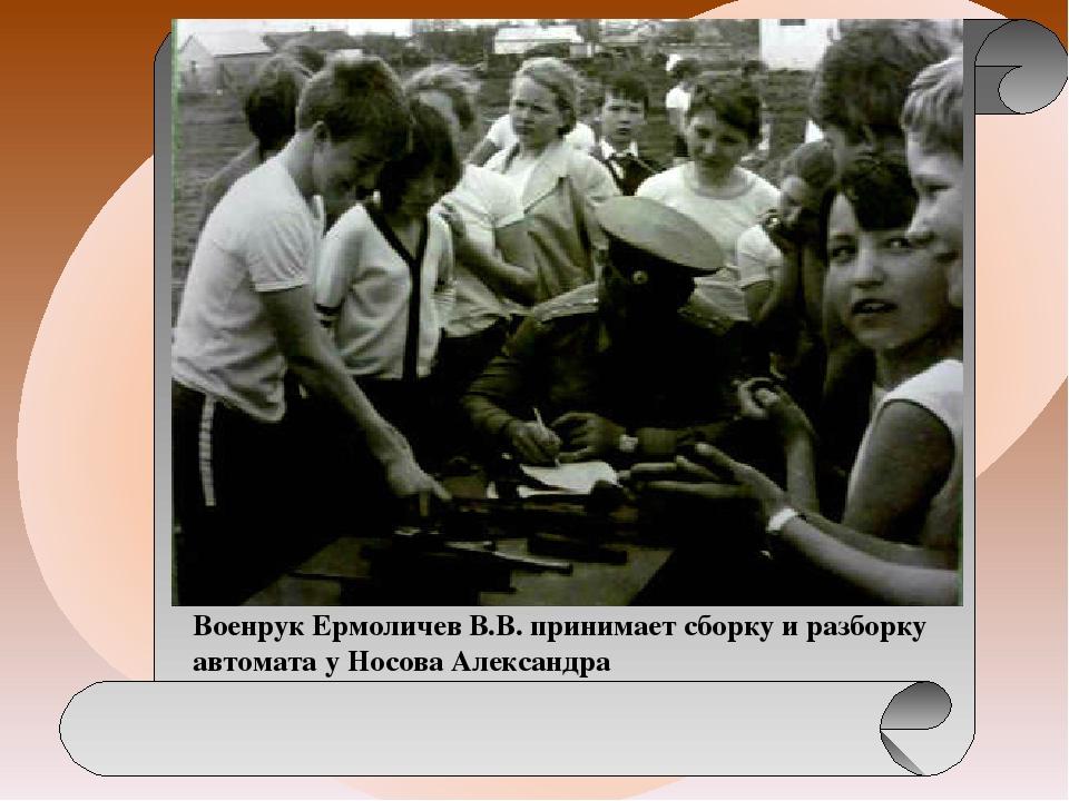 Военрук Ермоличев В.В. принимает сборку и разборку автомата у Носова Алексан...