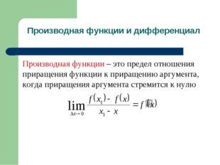 Производная функции и дифференциал Производная функции – это предел отношения