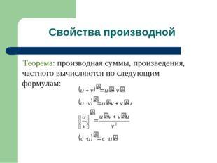 Свойства производной Теорема: производная суммы, произведения, частного вычис