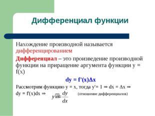 Дифференциал функции Нахождение производной называется дифференцированием Диф