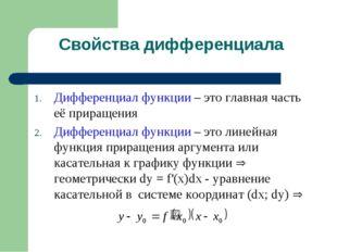 Свойства дифференциала Дифференциал функции – это главная часть её приращения