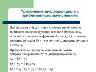 Применение дифференциала к приближенным вычислениям Для функции y=f(x) и точк