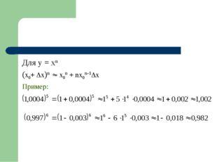 Для y = xn (x0+ x)n  x0n + nx0n-1x Пример: