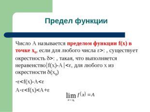 Предел функции Число A называется пределом функции f(x) в точке x0, если для