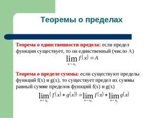 Теоремы о пределах Теорема о единственности предела: если предел функции суще