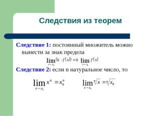 Следствия из теорем Следствие 1: постоянный множитель можно вынести за знак п