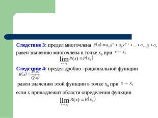 Следствие 3: предел многочлена равен значению многочлена в точке x0 при Следс