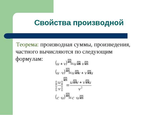 Свойства производной Теорема: производная суммы, произведения, частного вычис...