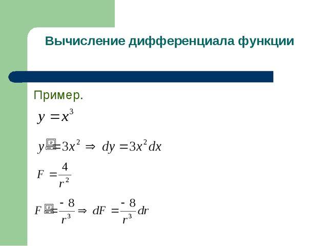 Вычисление дифференциала функции Пример.