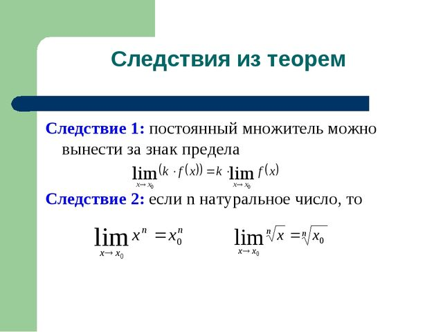 Следствия из теорем Следствие 1: постоянный множитель можно вынести за знак п...