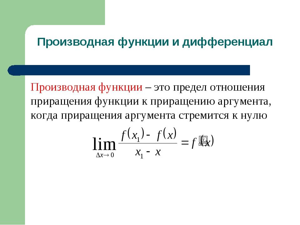 Производная функции и дифференциал Производная функции – это предел отношения...