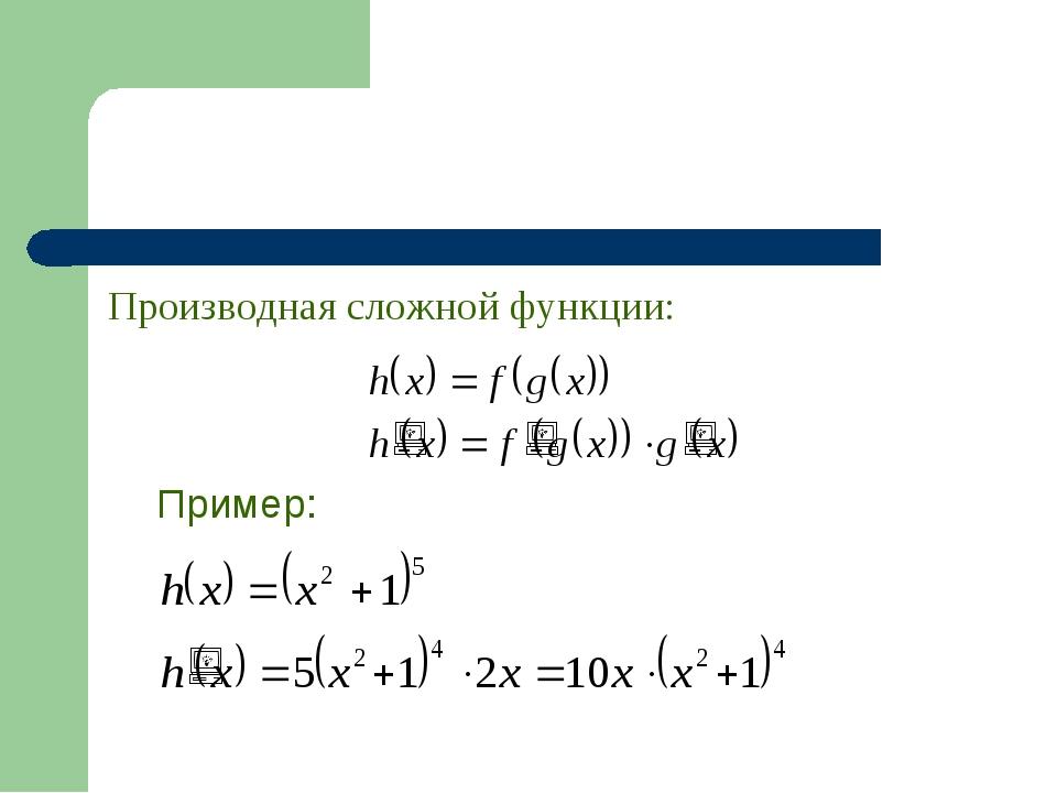Производная сложной функции: Пример: