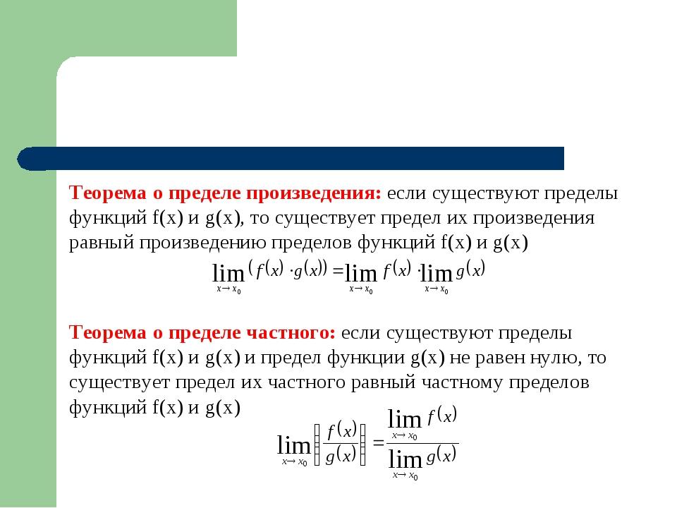 Теорема о пределе произведения: если существуют пределы функций f(x) и g(x),...