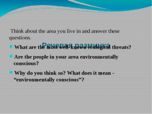 Речевая разминка Think about the area you live in and answer these questions