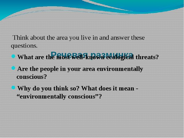 Речевая разминка Think about the area you live in and answer these questions...