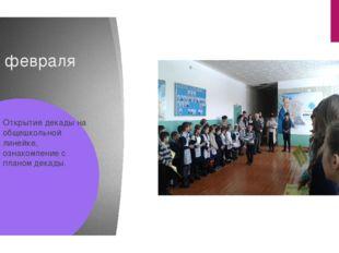 2 февраля Открытие декады на общешкольной линейке, ознакомление с планом дека