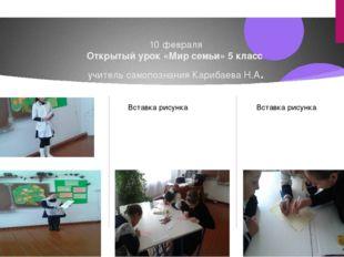 10 февраля Открытый урок «Мир семьи» 5 класс учитель самопознания Карибаева Н