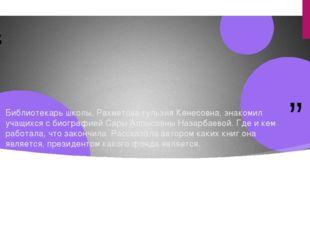 Библиотекарь школы, Рахметова гульзия Кенесовна, знакомил учащихся с биограф