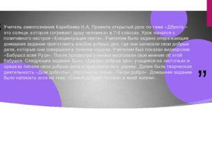 Учитель самопознания Карибаева Н.А. Провела открытый урок по теме «Дброта – э