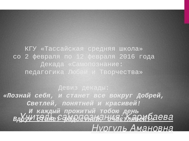 КГУ «Тассайская средняя школа» со 2 февраля по 12 февраля 2016 года Декада «С...