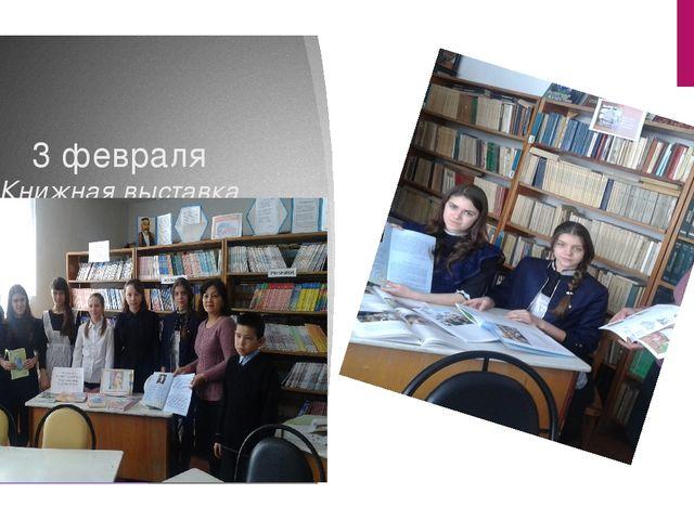 3 февраля Книжная выставка «Мейірін төгетін Ана»