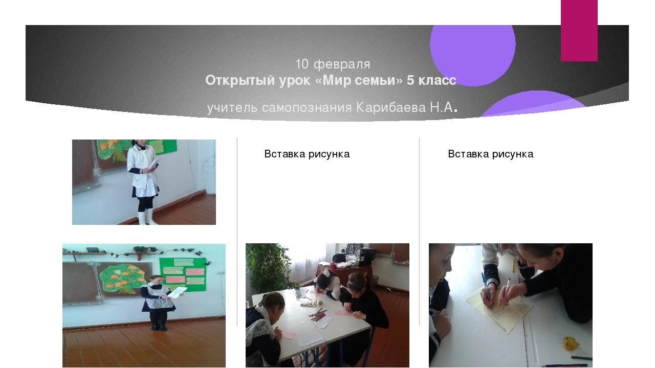 10 февраля Открытый урок «Мир семьи» 5 класс учитель самопознания Карибаева Н...