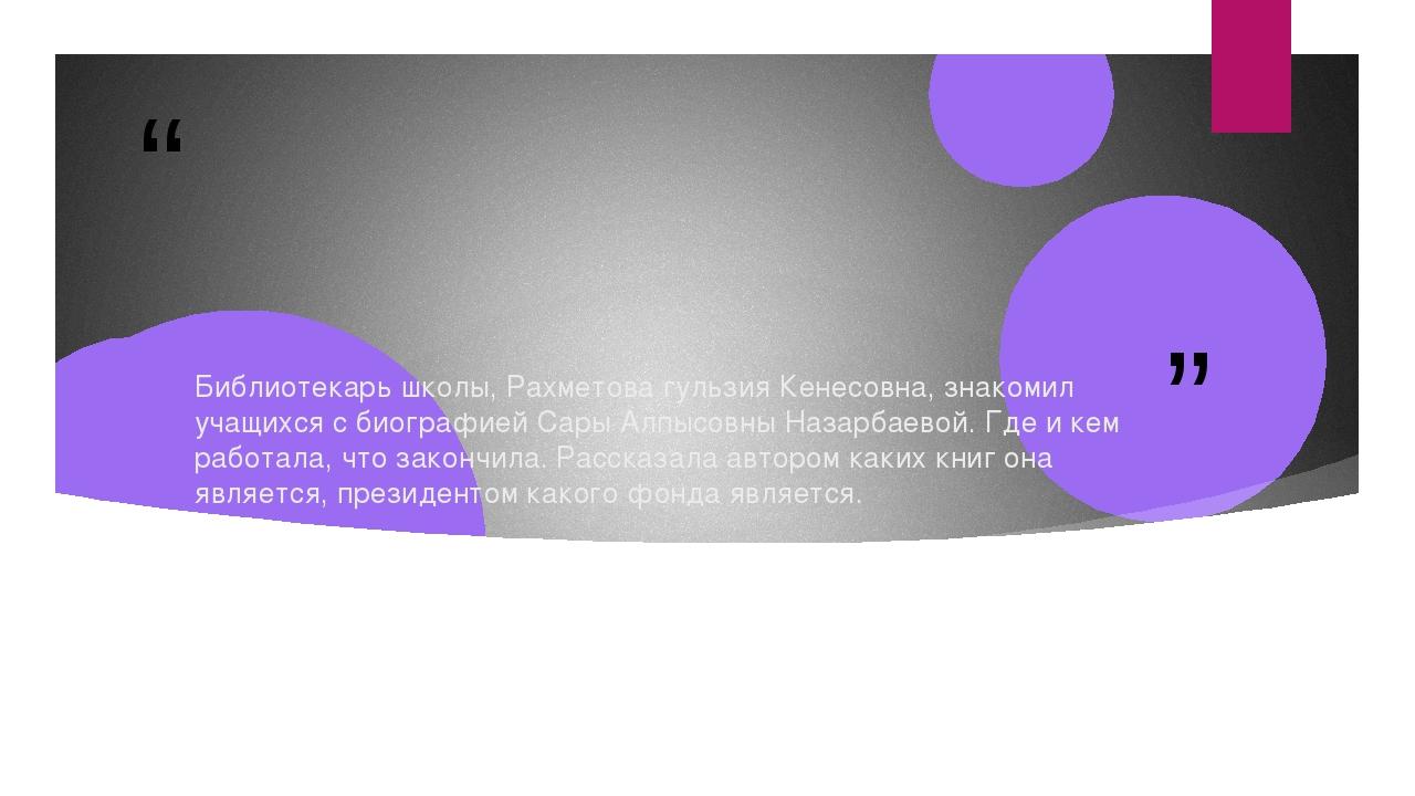 Библиотекарь школы, Рахметова гульзия Кенесовна, знакомил учащихся с биограф...