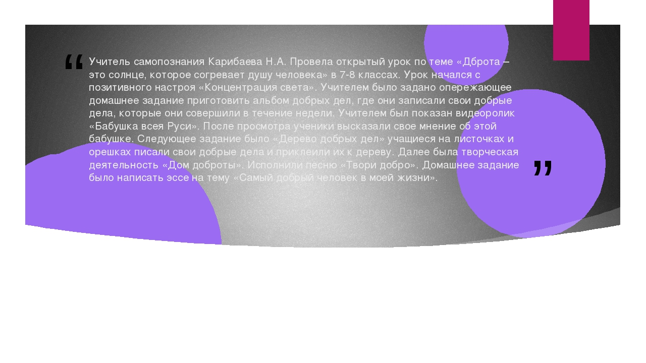 Учитель самопознания Карибаева Н.А. Провела открытый урок по теме «Дброта – э...