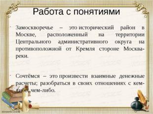 Работа с понятиями Замоскворечье – этоисторический район в Москве, расположе