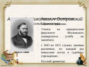 Александр Николаевич Островский Русский драматург Вырос в купеческой среде.